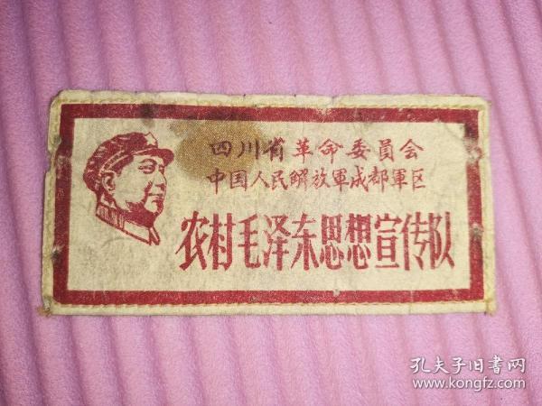 四川省革命委员会 中国人民解放军成都军区 农村毛泽东思想宣传队工作证
