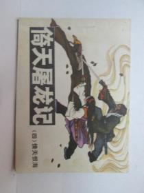 倚天屠龙记【四 情天恨海】