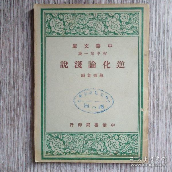 进化论浅说(民国三十六年初版)