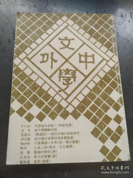 中外文学 杂志 1990年8月 十九卷 第3期