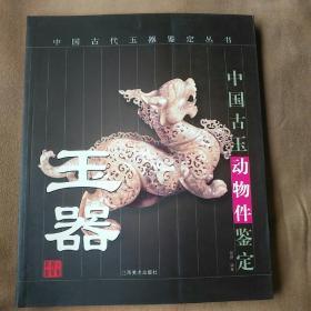 中国古玉动物件鉴定