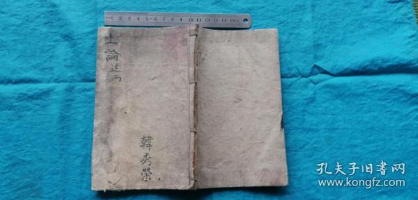 木版论语一册卷四、五