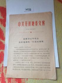 中共开封地委文件,六页