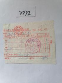住宿专题,八十年代洛阳市东车站旅社发票收据一张
