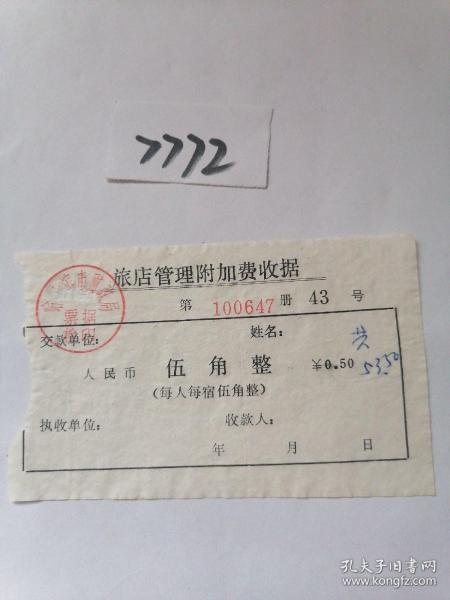 住宿专题,哈尔滨财政局票据,旅店管理附加费收据一张