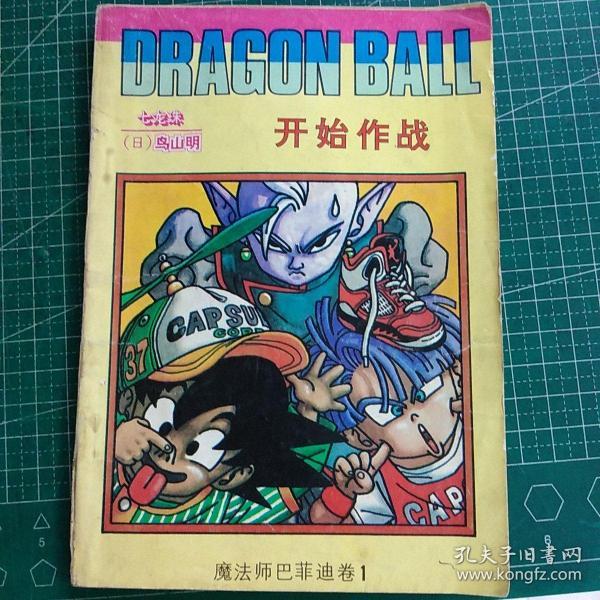 七龙珠 魔法师巴菲迪卷  1