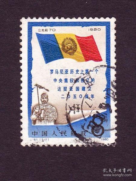 J61罗马尼亚邮票