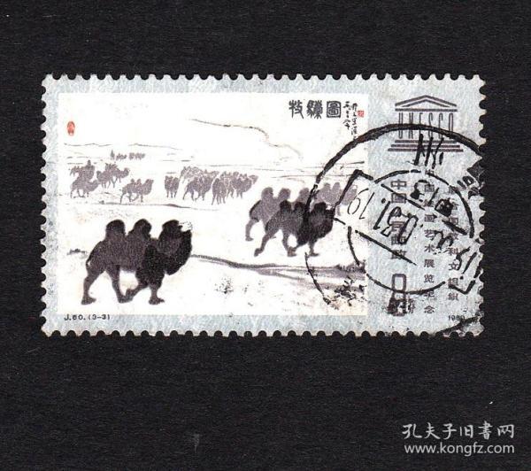 J60教科文邮票