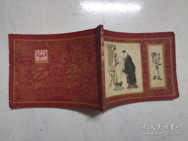 连环画:熙凤弄权(1981年一版一印,内页无涂画)