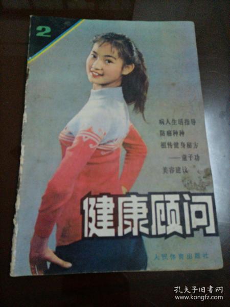健康顾问(1981.2)