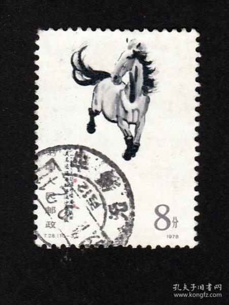 T28奔马邮票