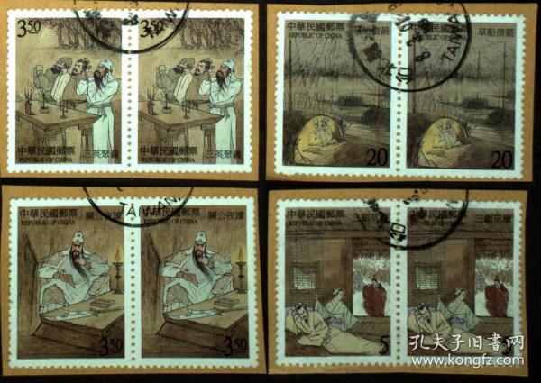 邮政用品、邮票、信销邮票,三国演义第一辑双连,同位戳