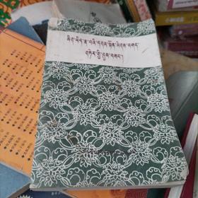 诗学闻思智囊藏文