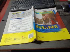 新标准大学英语(综合教程1)   无字迹有CD