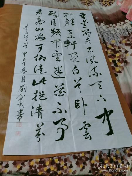 【1156】《刘含武 书写宣纸书法条幅》钤印