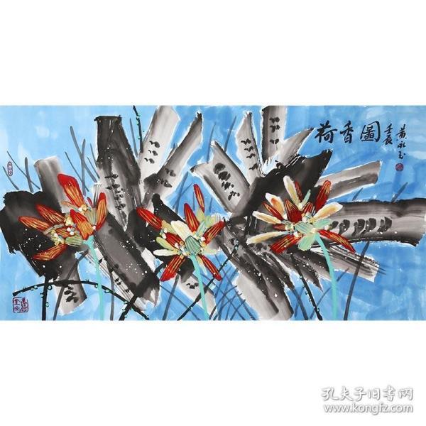 黄永玉字画