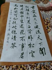 【1157】《刘含武 书写宣纸书法条幅》钤印