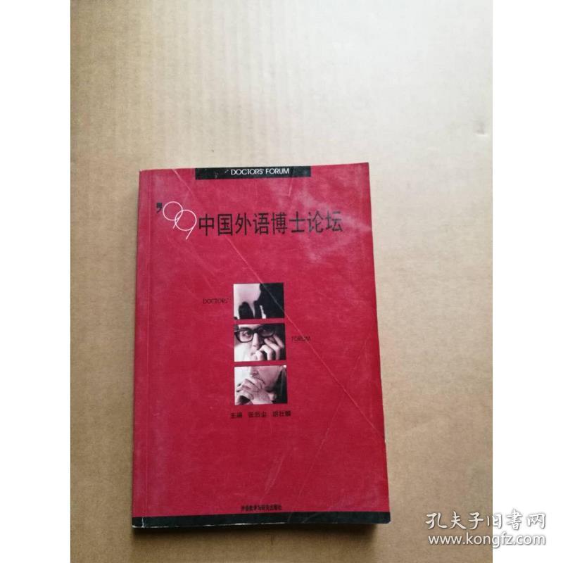 正版99中国外语博士论坛胡壮麟  主编;张后尘