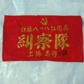 文革时期红旗八一八红卫兵纠察队    上海总部袖章