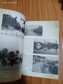 回望湖州(1949-1999)