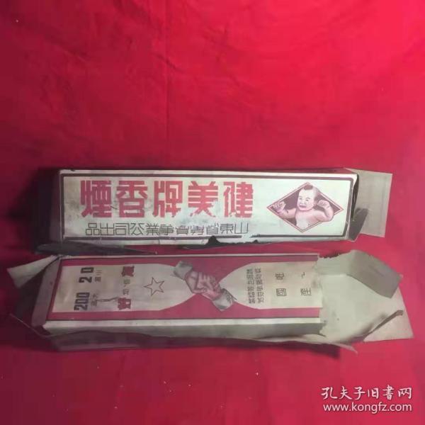 建国初期老烟盒,大尺寸,长33公分左右,中苏友好题材的好友香烟,有健美牌香烟,少见。品相如图保老保真。
