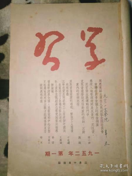 学习杂志 1952年合并本1-9期
