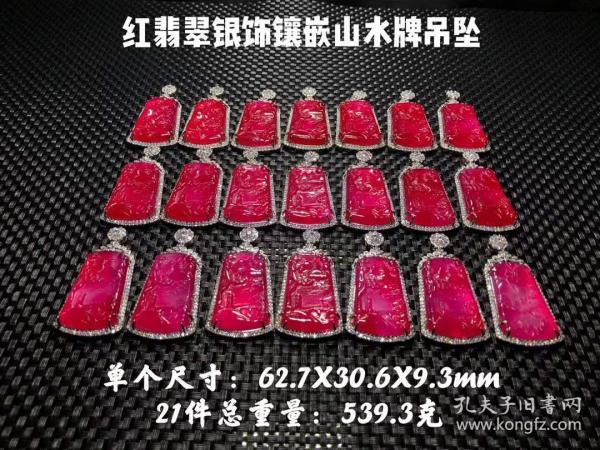 红翡翠银饰镶嵌山水牌吊坠,成色完美。