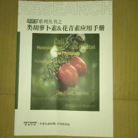 类胡萝卜素&花青素应用手册