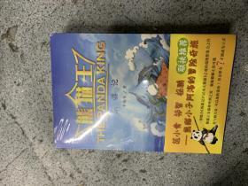 熊猫王(全4册)