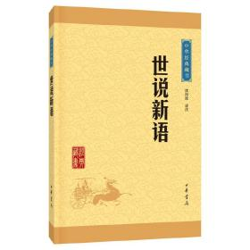 世说新语(中华经典藏·升级版)