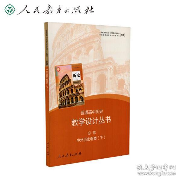 普通高中历史教学设计丛书必修 中外历史纲要 下