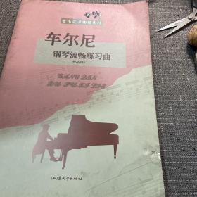 车尔尼钢琴流畅练习曲:作品849