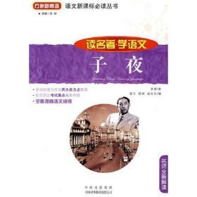 子夜 茅盾  著;白云天  编;安旻;徐林 中国对外翻译出版公司