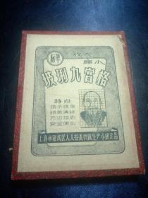 老的:上海市新城区人人绘画供销社生产小组出品《玻璃九宫格》外壳散件【见图】