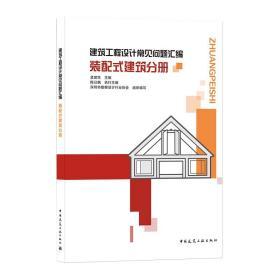 建筑工程设计常见问题汇编