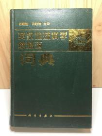 英汉地球科学缩略语词典(有作者印章)