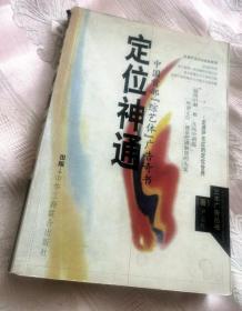 定位神通(1999一版一印)