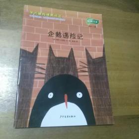 多元建构情景阅读 第三辑大班 企鹅遇险记.