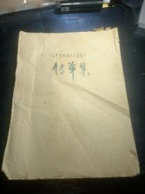 无产阶级文化大革命(传单集)详情见图【两大本】