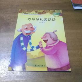 多元建构情景阅读 第四辑大班 方爷爷和圆奶奶