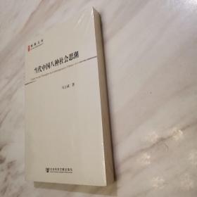 当代中国八种社会思潮(全新末拆封)