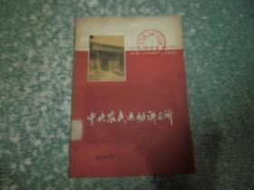 中央农民运动讲习所