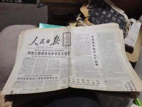 人民日报1987年12月5日《在改革开放中从严治党》等(1-4版)