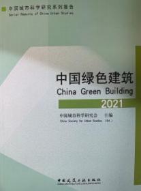 中国城市科学研究系列报告 中国绿色建筑2021 9787112260317 中国城市科学研究会 中国建筑工业出版社 蓝图建筑书店