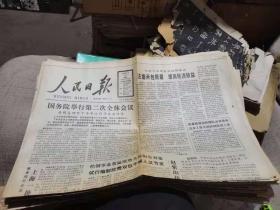 人民日报1988年7月17日《国务院举行第二次全体会议》等(全八版)