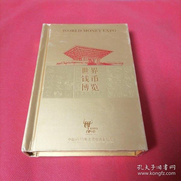 世界钱币博览  中国2010年世上海世博会纪念(最后一页无证书)