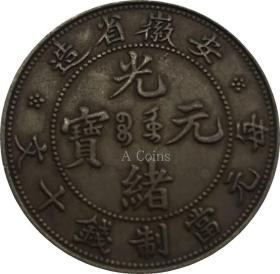 安徽省造光绪元宝每元当制钱十文背面 英文字改为TEN CASH