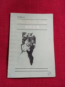 黑郁金香 上海译文出版社