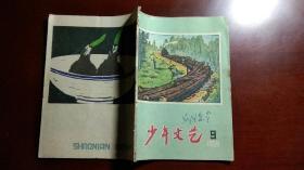 少年文艺1959.9