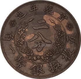 大清铜币宣统年造二分 五 枚换。银币  一角 古铜元铜币,
